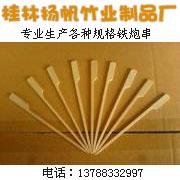 桂林扬帆竹业(铁炮串)制品厂