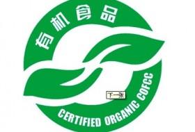 2012第六届中国国际绿色食品及有机食品博览会