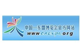 第九届中国-东盟博览会-农资展