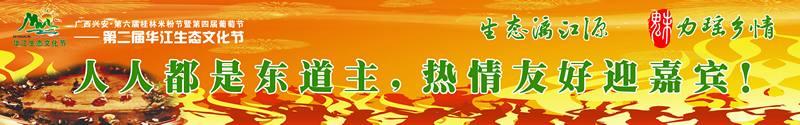 华江生态文化节