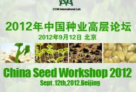 2012年中国种业高层论坛