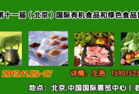 2013有机食品博览会评奖活动