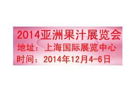 2014亚洲果蔬贮藏保鲜展
