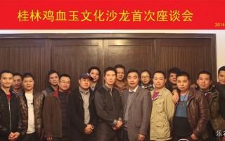 桂林鸡血玉文化沙龙召开首次座谈会