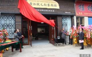 广西状元红艺术馆净瓶山北店正式揭牌