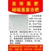 灌装硝硫基复合肥,硝硫基复合肥