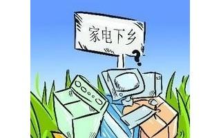 """实施时间最长的""""家电下乡""""政策今日正式画上""""句号"""""""