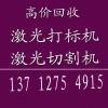 中山二手激光镭雕机回收王辉13712754915
