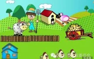 市农委发布关于促进家庭农场发展的意见含五大方面具体扶持政策