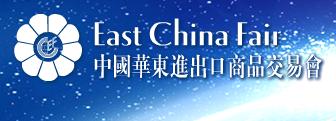 2016华东进出口商品交易会华交会