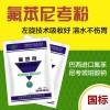 20%氟苯尼考粉河南普旺兽药猪药厂家批发氟妙奇