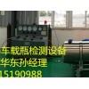 LNG气瓶检测设备