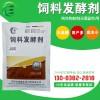 农富康饲料发酵剂-告诉你选购饲料发酵剂需要注意的事项