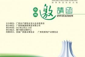2017广西第二届畜牧业博览会