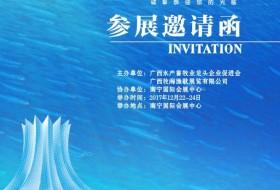 2017年第二届广西渔业博览会暨广西水产养殖与加工展览会