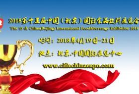 2018第十五届中国(北京)国际食品饮料展览会