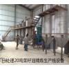 白城精炼设备_动物油渣榨油机生产厂家_济南华奥机械有限公司