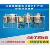 四平精炼设备 甘肃精炼设备 济南华奥机械有限公司