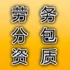 宁夏劳务资质代办多少钱/银川钢结构资质代办机构/宁夏中信和顺