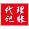 蚌山区会计代理记账-蚌埠企业增资扩股-蚌埠安泰立信会计服务有