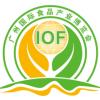 IOF2018第九届广州国际食品及饮料博览会