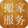 南京路江宁路搬家/长寿路搬场/上海专业物流托运公司