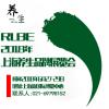2018上海国际高端养生黑食展览会