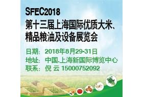 2018第十三届上海国际优质大米、精品粮油及设备展览会