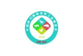 2018湖北饲料工业展览会|武汉畜牧业博览会8月举办