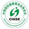2018中国健康服务业博览会-北京健康产品展-大健康产业展