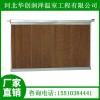 湿帘降温 温室大棚降温水帘墙10-15公分负压风机镀锌板外框
