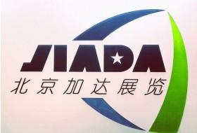 2020年第41届西班牙国际农业机械展览会--北京加达国际