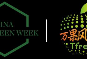 HortiChina   2018第11届亚洲果蔬博览会