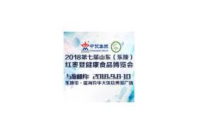 2018第七届山东(乐陵)红枣暨健康食品产业博览会