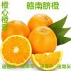 赣南脐橙江西特产脐橙橙子正宗新鲜天然不打腊赣州橙子水果