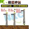 农用多功能手提式秒栽器定植移植器蔬菜种植器栽苗器