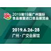 2019中国农产品展览会