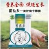 厂家直销苏柯汉育肥猪专用肠道调理益生菌菌益多