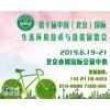 2019第十届北京市容环境卫生设备展会