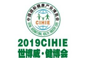 2019CIHIE第25届【北京】国际健康产业博览会