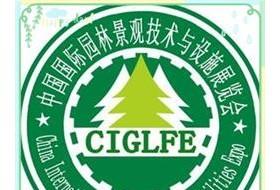 2019北京园林景观展览会(园林展)