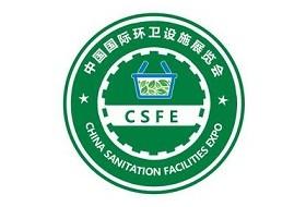 2019中国北京第十届环卫设施博览会