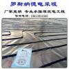 11.15进口发热线地暖专用 厂家直销智能电地暖地暖发热线缆
