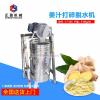 姜汁机 姜汁打碎脱水机 果汁分离机 水果打汁机 打汁机