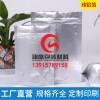 珠海铝箔包装袋