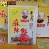 南宁印刷食品袋
