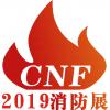 2019国内消防展-11月27看北京