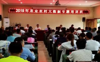 首期乡村实用性人才互联网大数据专题讲座培训班于贵州省核桃仁坝村举行