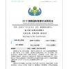 2019中国(武汉)国际智慧农业览会