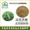 玉竹多糖10%-50% 药食同源 厂家供应 玉竹提取物